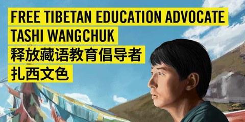 Liberté pour Tashi Wangchuk !